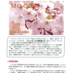 MOC通信165