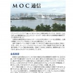 MOC通信170_01