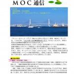 Moc通信No169_p001