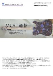 MOC通信146号表紙