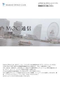 MOC通信147号表紙